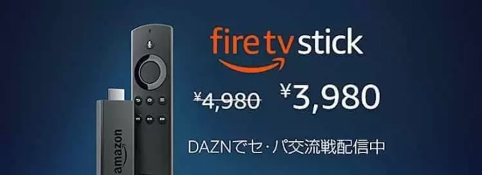 fire tv stickセール