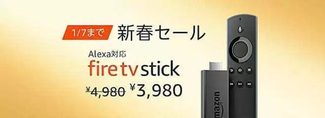 fire tv stick セール