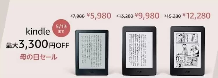 kindle 母の日セール