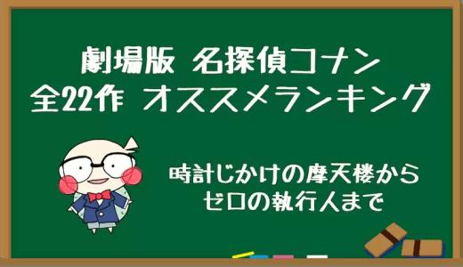古参ファンが選んだ名探偵コナン オススメ映画ランキング【2019】