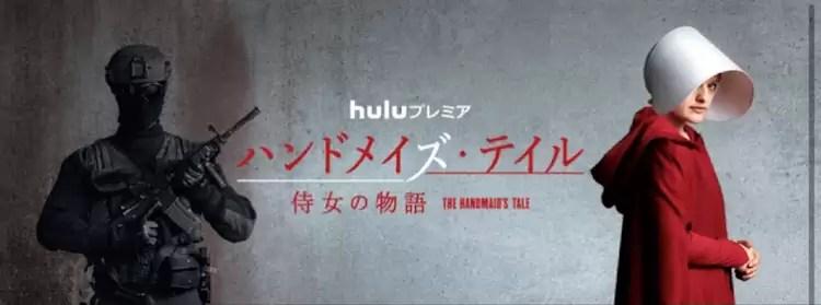 hulu ハンドメイズ・テイル