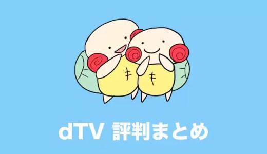 dTV 評判
