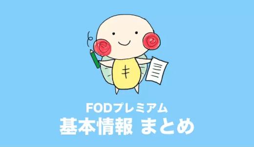 FODプレミアム 料金
