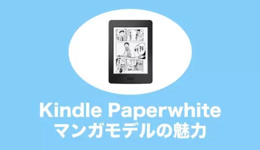 Kindle Paperwhite Newモデルを買って後悔する前に知っておきたいこと