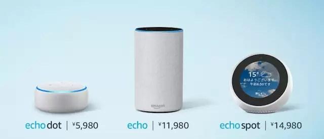 amazon echo 比較