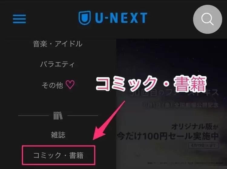 U-NEXT マンガ