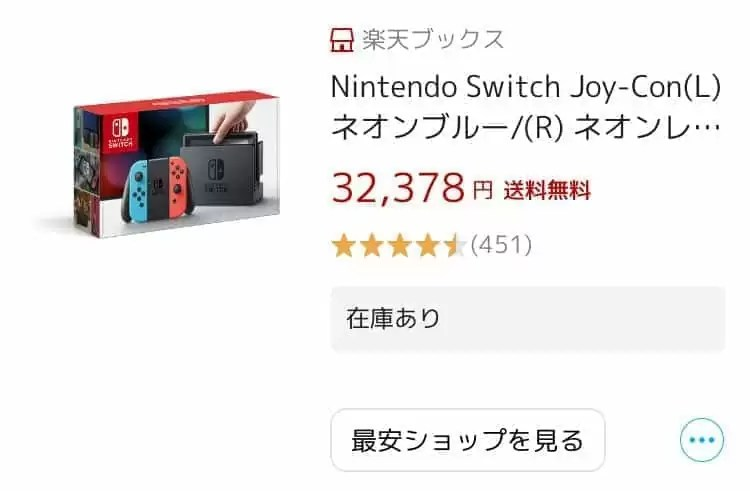 nintendo switch 楽天