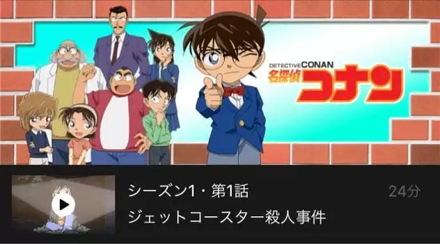hulu 名探偵コナン