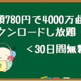music unlimited 料金