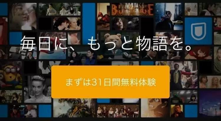 動画配信サービス おすすめ ランキング U-NEXT