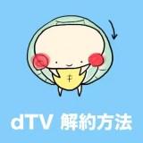 dTV 解約方法