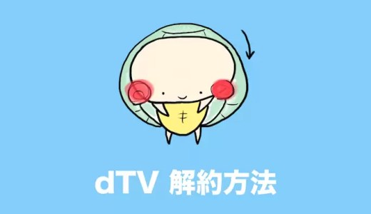 dTVの解約・退会方法を1分でわかりやすく解説する