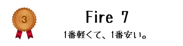 fire 7 タブレット