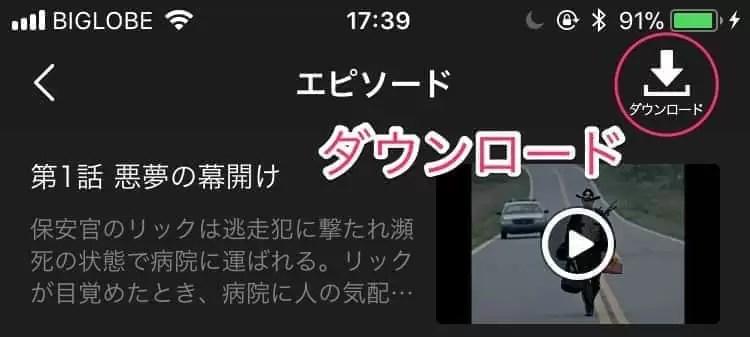 ウォーキング・デッド U-NEXT ダウンロード