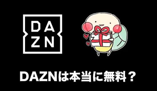 DAZNは本当に無料で利用できるのか?実際に確かめてみた