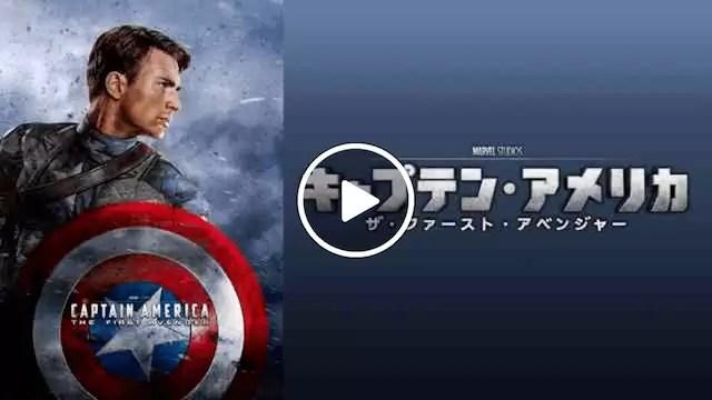マーベル 映画一覧 キャプテン・アメリカ