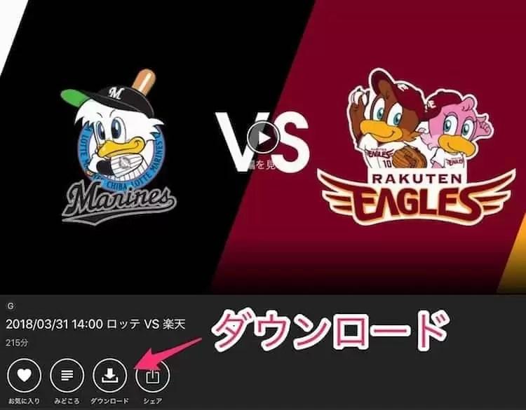 rakutentv パ・リーグ special