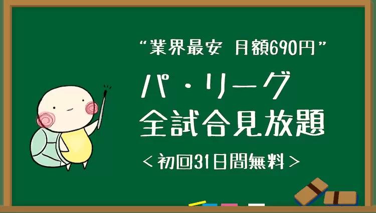 楽天TV パ・リーグ special
