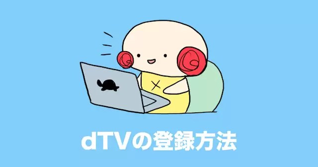 dTV 登録方法