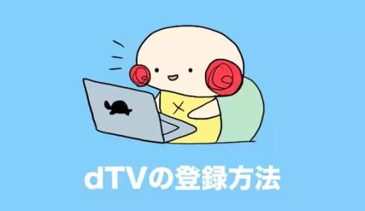 dTVの登録方法・始め方を図解付きでやさしく解説する