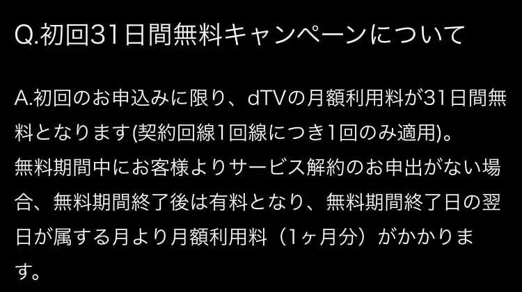 dTV 無料