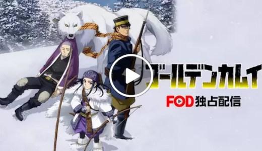 ゴールデンカムイはhuluやdTV、U-NEXTで視聴できる?【VOD】