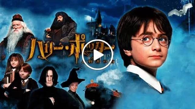 ハリーポッター 賢者の石 動画