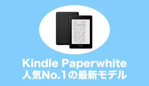 kindle paperwhite Newモデル