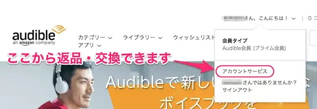 audible 無料