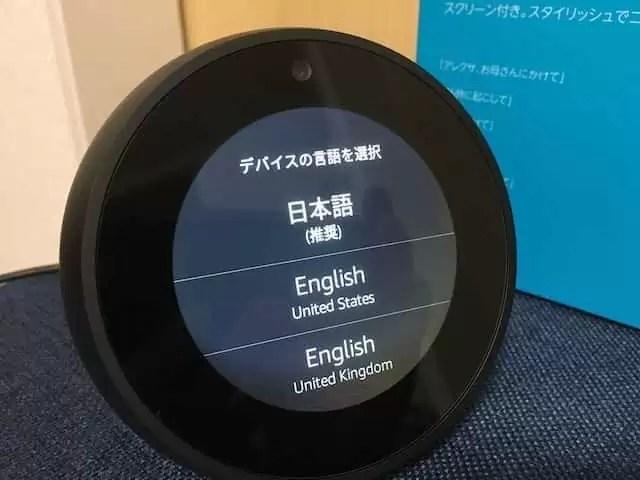 Echo spot 設定