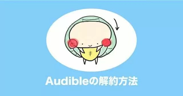 audible 解約