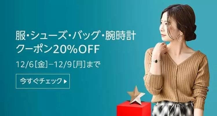 amazon サイバーマンデーセール ファッション