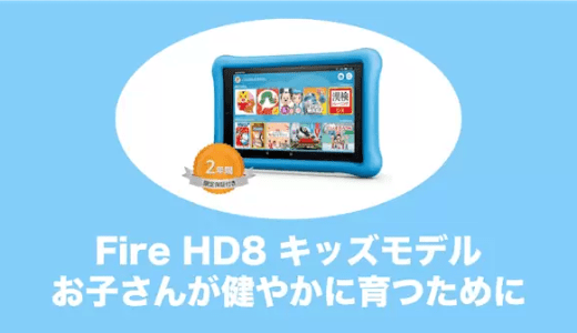 Fire HD 8タブレット キッズモデルは買いなのか?【評判】