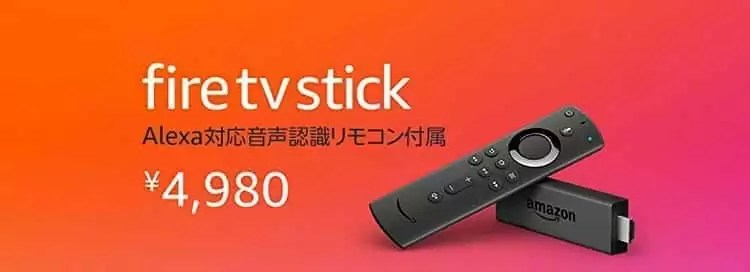 fire tv stickの料金