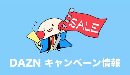DAZNをお得に利用できるキャンペーン情報まとめ(2ヶ月無料)