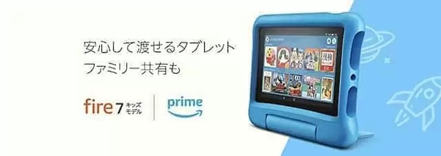 fire7タブレット キッズモデル