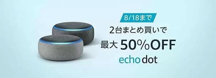 echo dot まとめ買いセール