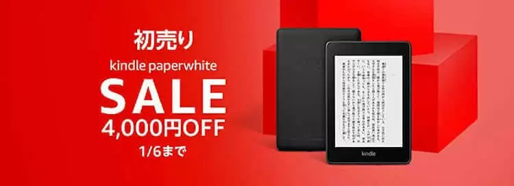 kindle paperwhite firstsale
