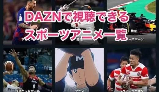 DAZNで視聴できるスポーツアニメ一覧(初回31日間無料)