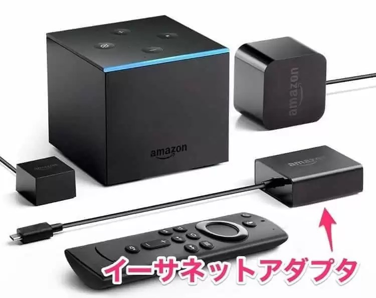 fire tv cube 有線LAN