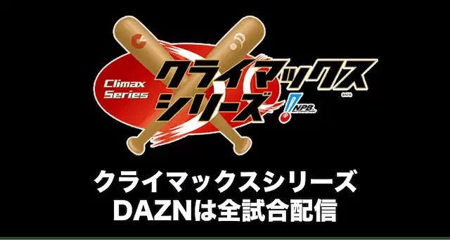 dazn クライマックスシリーズ