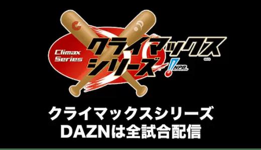 DAZNでクライマックスシリーズを視聴できる?【ネット配信・無料】