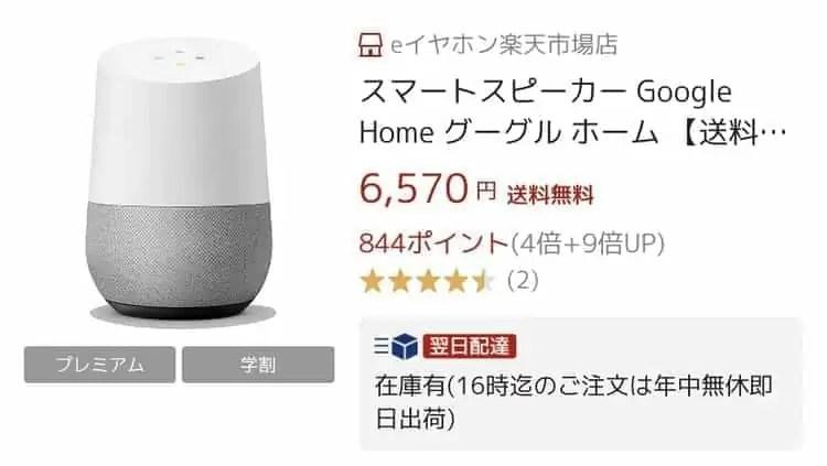 googlehome 最安値