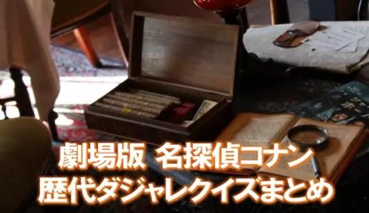 コナン映画の歴代ダジャレクイズまとめ【阿笠博士】