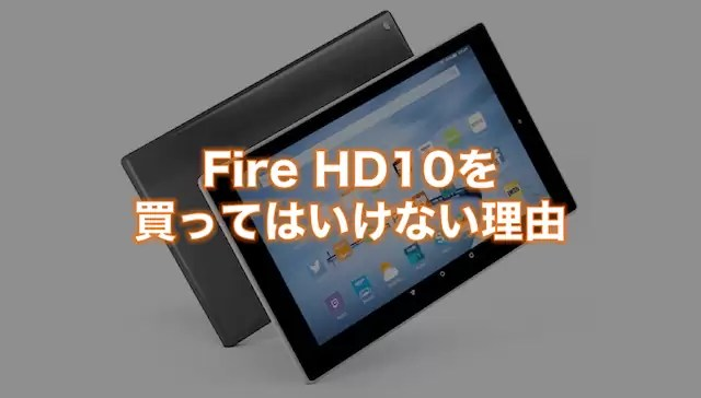 Fire HD10を絶対に買ってはいけない理由   みぎいろ!