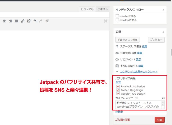 Jetpack パブリサイズ共有