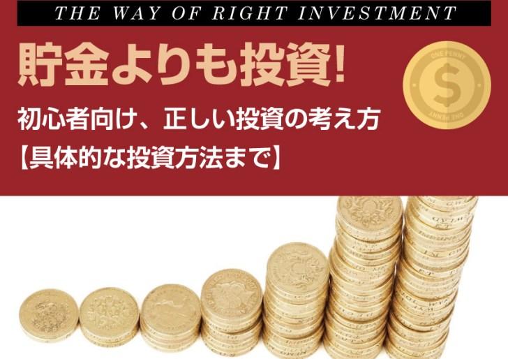 貯金よりも投資!-初心者向け、正しい投資の考え方-【具体的な投資方法まで】