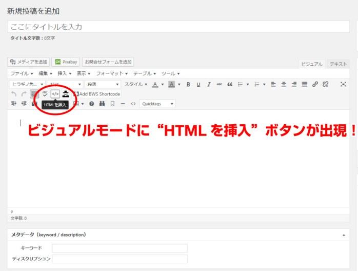 HTMLを挿入ボタン