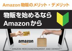 物販を始めるならAmazonから【Amazon物販のメリット・デメリット】