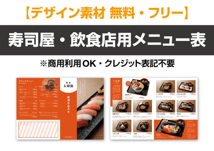 寿司屋・飲食店用メニュー表